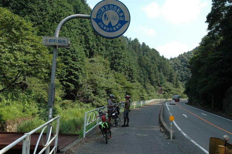『山口~秋吉台自転車道』