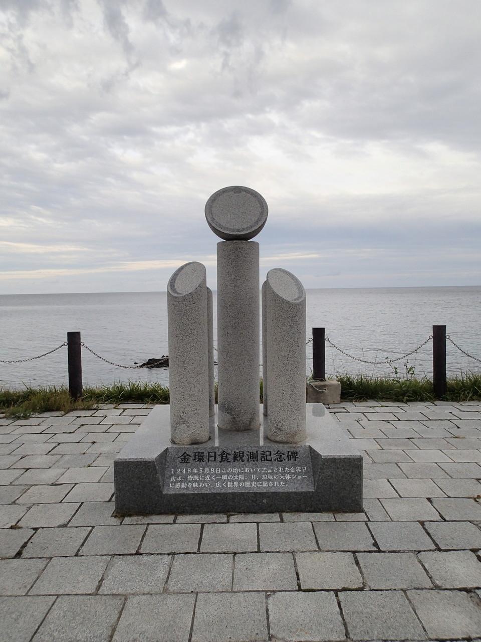 金環日食観測記念碑
