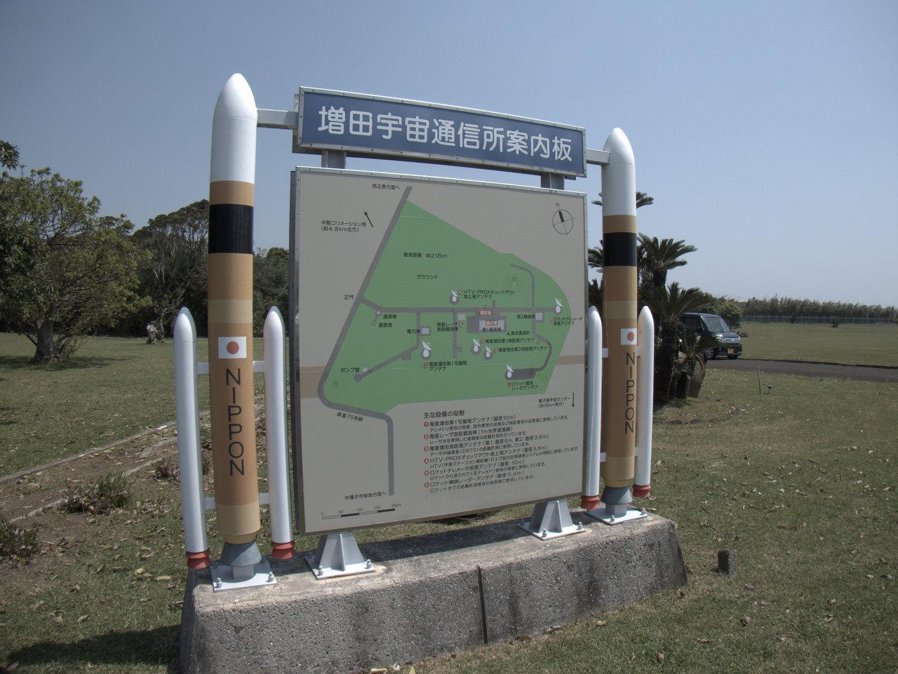 JAXAの増田宇宙通信所