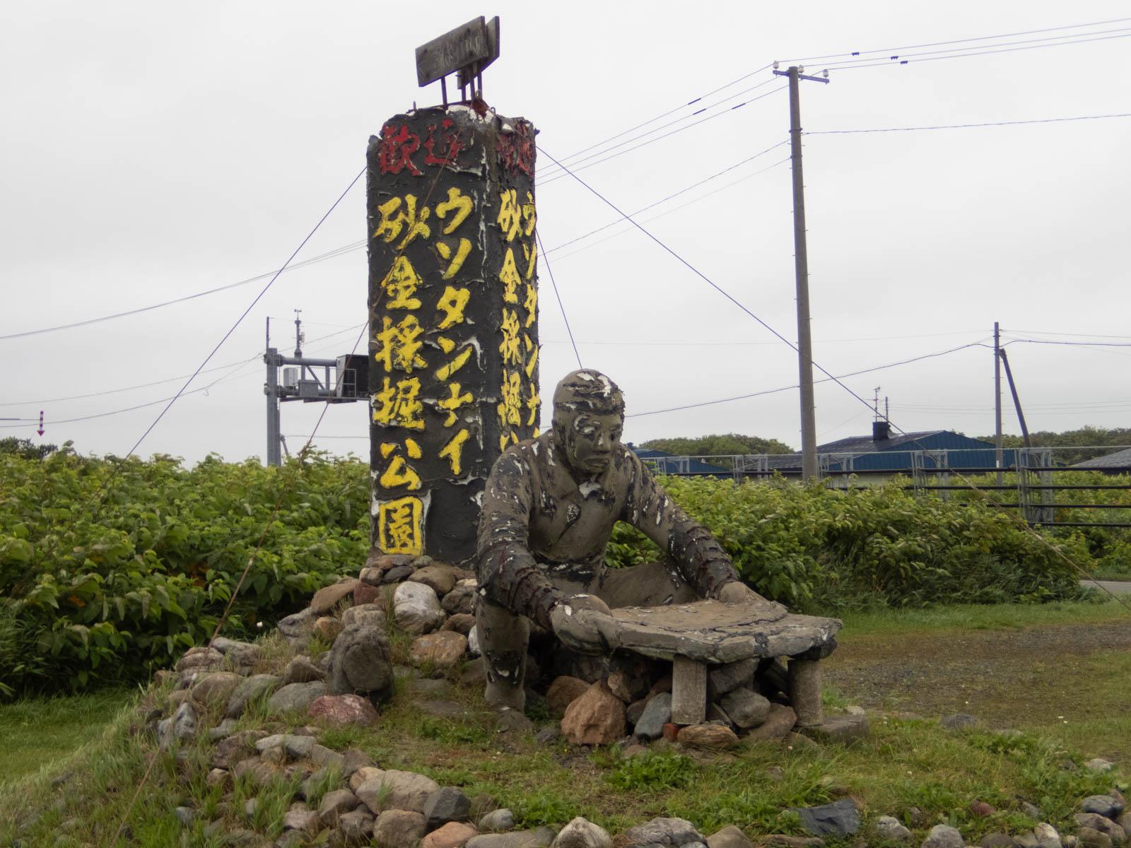 ウソタンナイ砂金採掘公園の看板