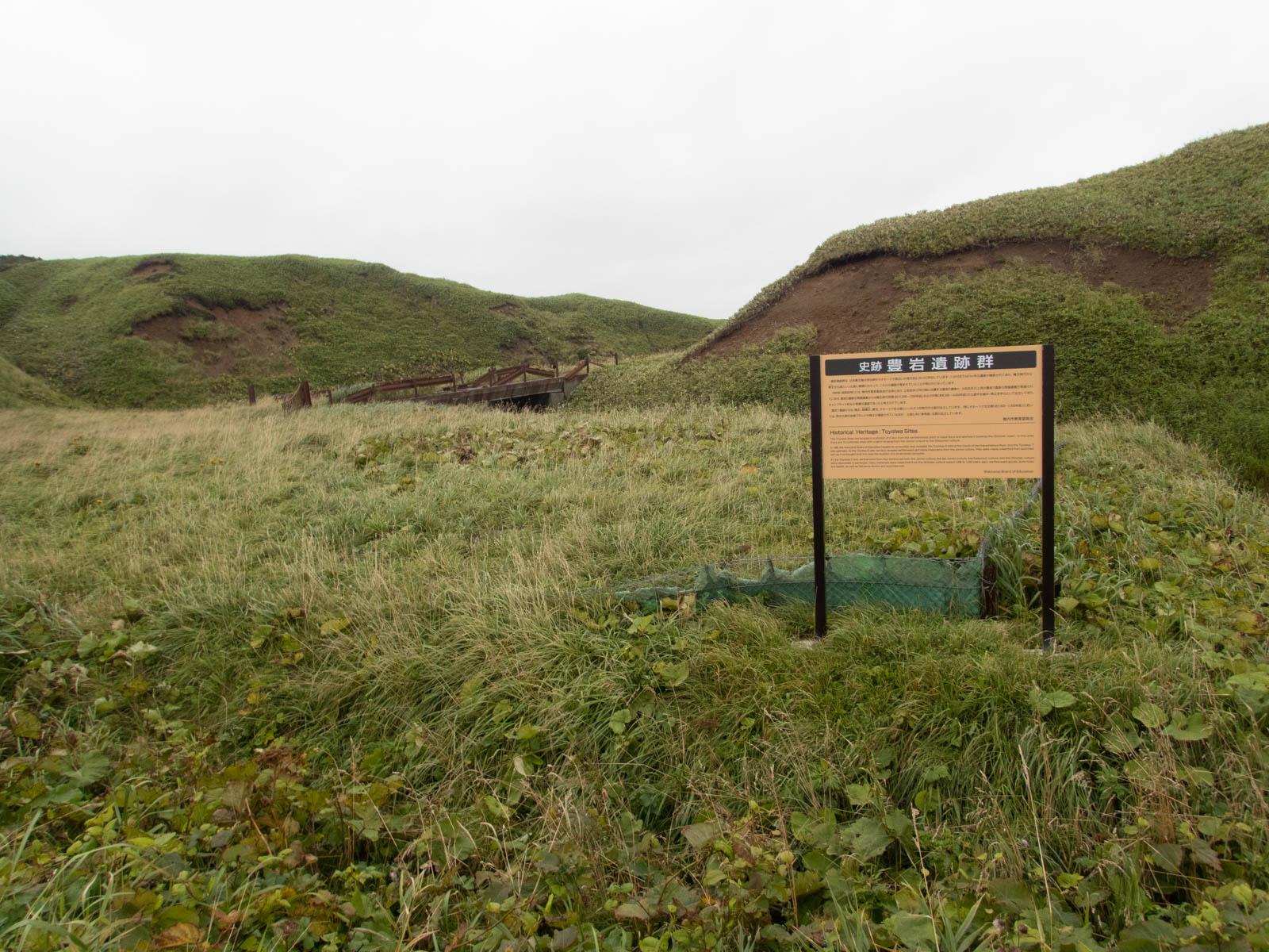 遺跡の看板